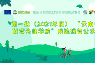 """The First Schools (2021) The Nominee Announcement for """"Yunnan Low Carbon Pioneer Schools-img1"""